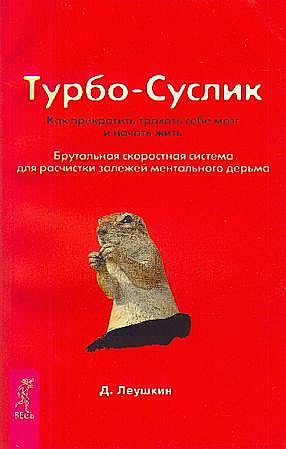 """Обложка книги """"Турбо-Суслик. Как прекратить трахать себе мозг и начать жить"""""""