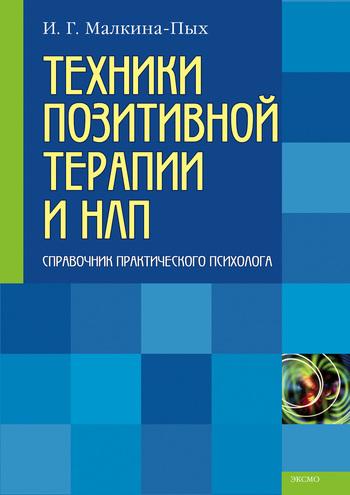 """Обложка книги """"Техники позитивной терапии и НЛП"""""""