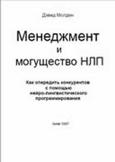"""Обложка книги """"Менеджмент и могущество НЛП"""""""