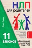 НЛП для родителей. 11 законов эффективного воспитания подростка, Балыко Диана