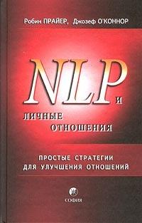 """Обложка книги """"НЛП и личные отношения. Простые стратегии для улучшения отношений"""""""
