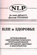 НЛП и здоровье. Использование НЛП для улучшения здоровья и благополучия, Мак-Дермотт Ян
