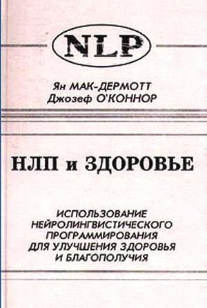 """Обложка книги """"НЛП и здоровье. Использование НЛП для улучшения здоровья и благополучия"""""""