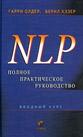 """Обложка книги """"NLP. Полное практическое руководство"""""""