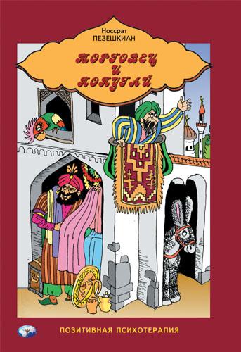 """Обложка книги """"Торговец и попугай. (Восточные истории и психотерапия)"""""""