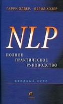 NLP. Полное практическое руководство, Олдер Гарри