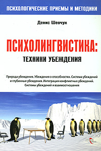 """Обложка книги """"НЛП. Психолингвистика. Техники убеждения"""""""