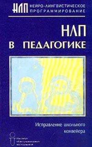 """Обложка книги """"Исправление школьного конвеера"""""""