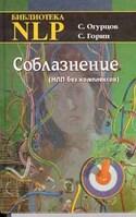 Соблазнение, Огурцов Сергей