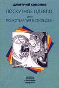 """Обложка книги """"Лоскутное одеяло, или Психотерапия в стиле дзэн"""""""