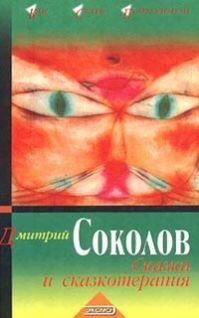 """Обложка книги """"Сказки и сказкотерапия"""""""