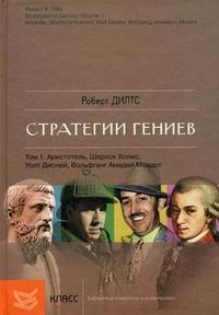 """Обложка книги """"Стратегии гениев. Том 1. Аристотель, Шерлок Холмс, Уолт Дисней, Вольфганг Амадей Моцарт """""""