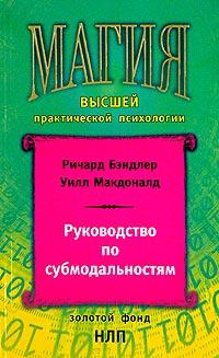 """Обложка книги """"Руководство по субмодальностям"""""""