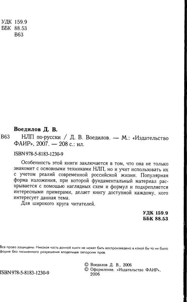 DJVU. НЛП по-русски. Воедилов Д. В. Страница 1. Читать онлайн