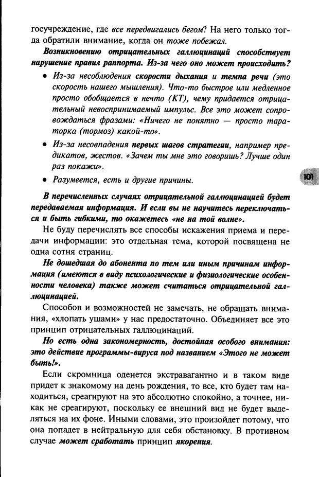 DJVU. НЛП по-русски. Воедилов Д. В. Страница 100. Читать онлайн