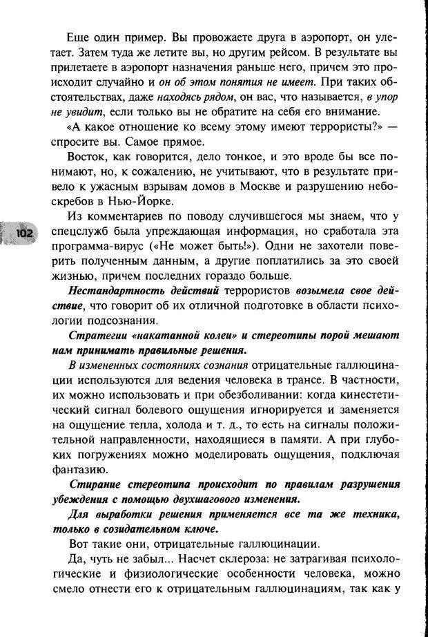 DJVU. НЛП по-русски. Воедилов Д. В. Страница 101. Читать онлайн