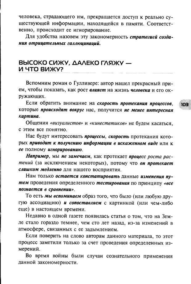 DJVU. НЛП по-русски. Воедилов Д. В. Страница 102. Читать онлайн