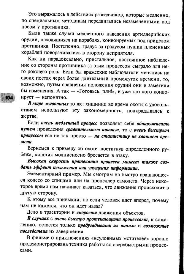 DJVU. НЛП по-русски. Воедилов Д. В. Страница 103. Читать онлайн