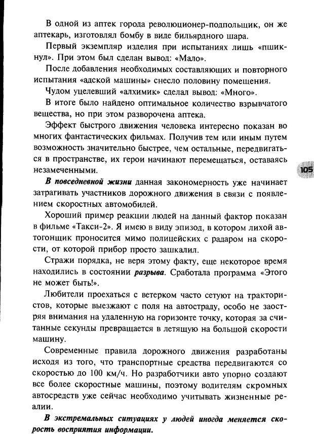 DJVU. НЛП по-русски. Воедилов Д. В. Страница 104. Читать онлайн