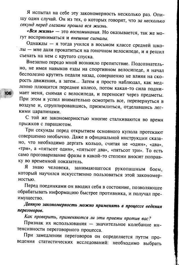 DJVU. НЛП по-русски. Воедилов Д. В. Страница 105. Читать онлайн