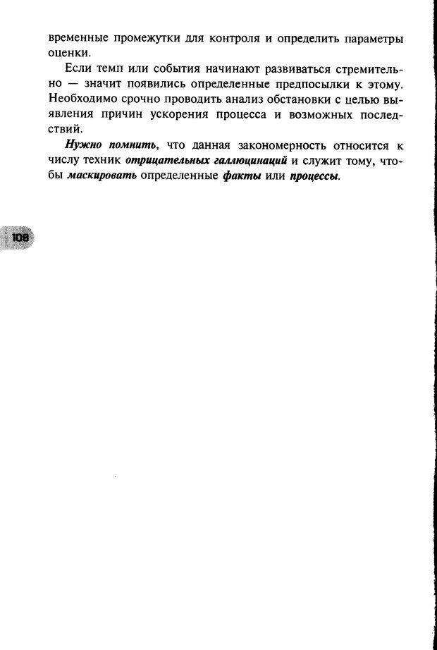 DJVU. НЛП по-русски. Воедилов Д. В. Страница 107. Читать онлайн
