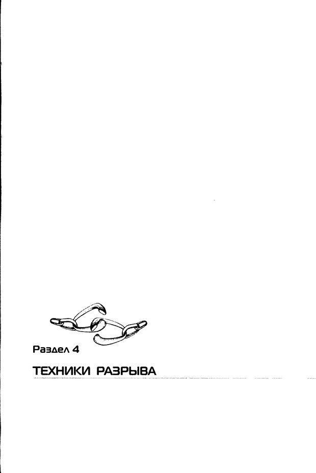DJVU. НЛП по-русски. Воедилов Д. В. Страница 108. Читать онлайн
