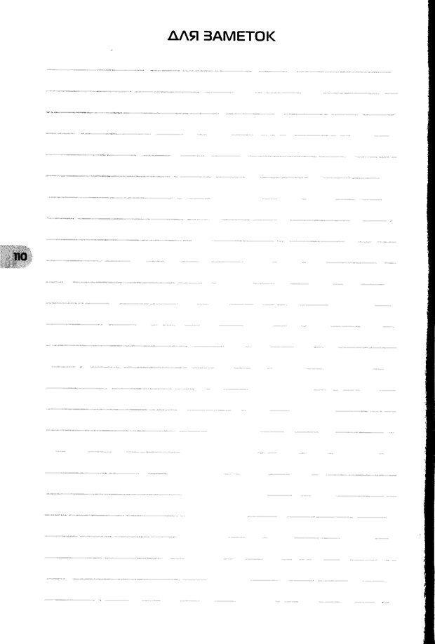 DJVU. НЛП по-русски. Воедилов Д. В. Страница 109. Читать онлайн