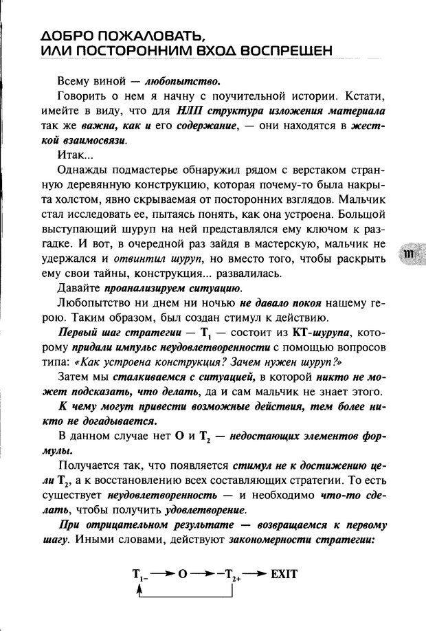 DJVU. НЛП по-русски. Воедилов Д. В. Страница 110. Читать онлайн