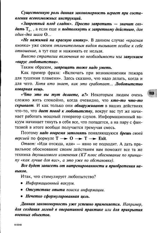 DJVU. НЛП по-русски. Воедилов Д. В. Страница 112. Читать онлайн