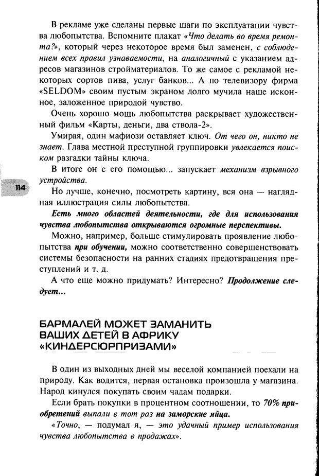 DJVU. НЛП по-русски. Воедилов Д. В. Страница 113. Читать онлайн