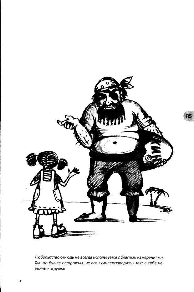 DJVU. НЛП по-русски. Воедилов Д. В. Страница 114. Читать онлайн