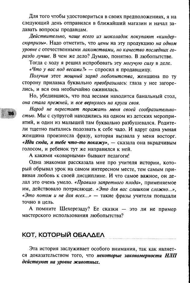 DJVU. НЛП по-русски. Воедилов Д. В. Страница 115. Читать онлайн