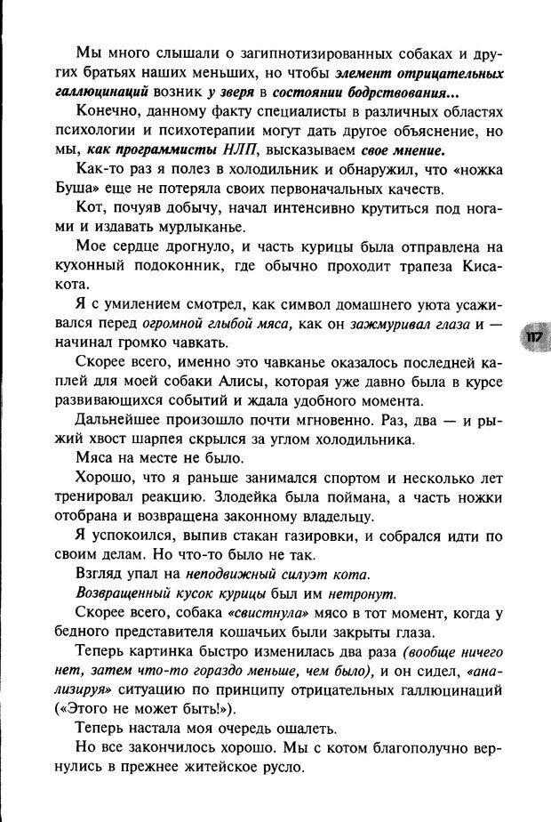 DJVU. НЛП по-русски. Воедилов Д. В. Страница 116. Читать онлайн