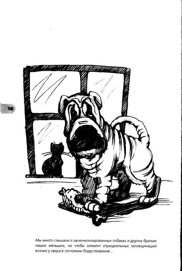 DJVU. НЛП по-русски. Воедилов Д. В. Страница 117. Читать онлайн