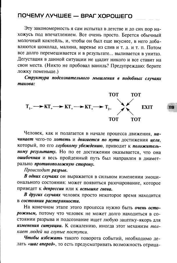 DJVU. НЛП по-русски. Воедилов Д. В. Страница 118. Читать онлайн
