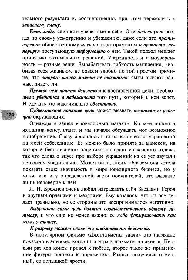 DJVU. НЛП по-русски. Воедилов Д. В. Страница 119. Читать онлайн