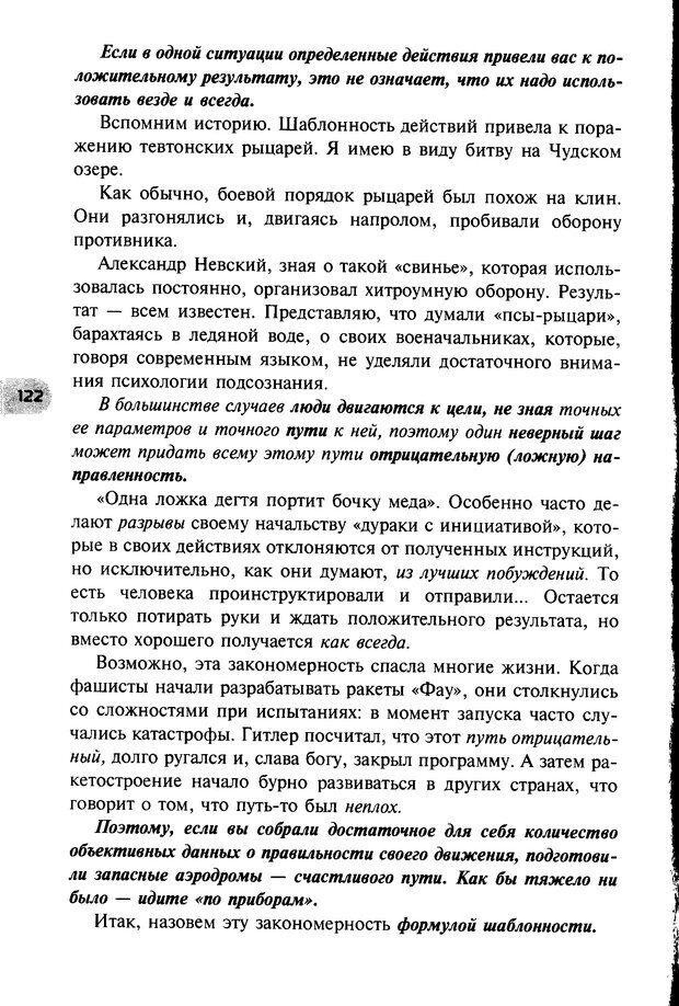 DJVU. НЛП по-русски. Воедилов Д. В. Страница 121. Читать онлайн