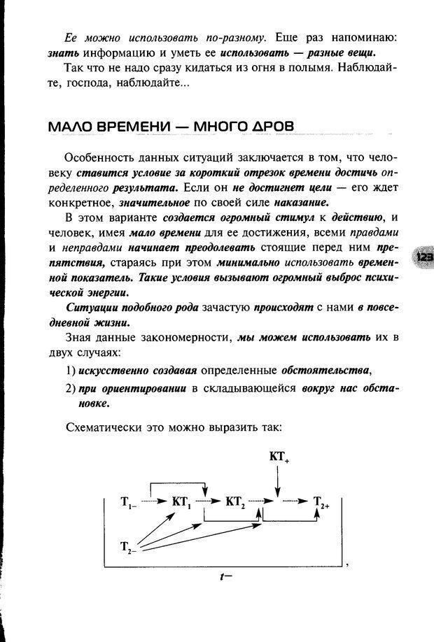DJVU. НЛП по-русски. Воедилов Д. В. Страница 122. Читать онлайн