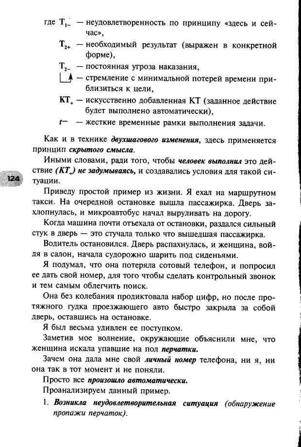 DJVU. НЛП по-русски. Воедилов Д. В. Страница 123. Читать онлайн