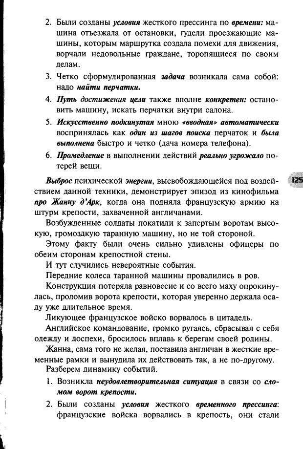 DJVU. НЛП по-русски. Воедилов Д. В. Страница 124. Читать онлайн