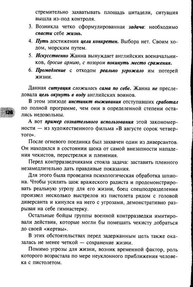 DJVU. НЛП по-русски. Воедилов Д. В. Страница 125. Читать онлайн