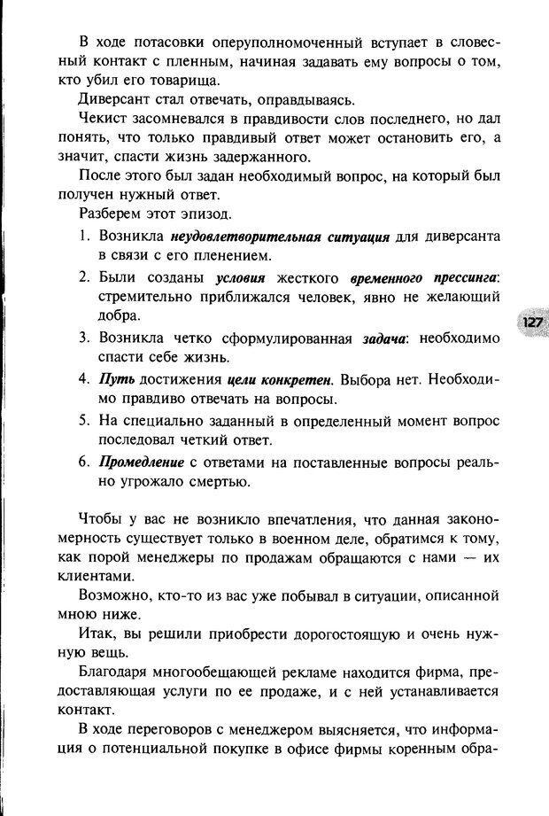 DJVU. НЛП по-русски. Воедилов Д. В. Страница 126. Читать онлайн