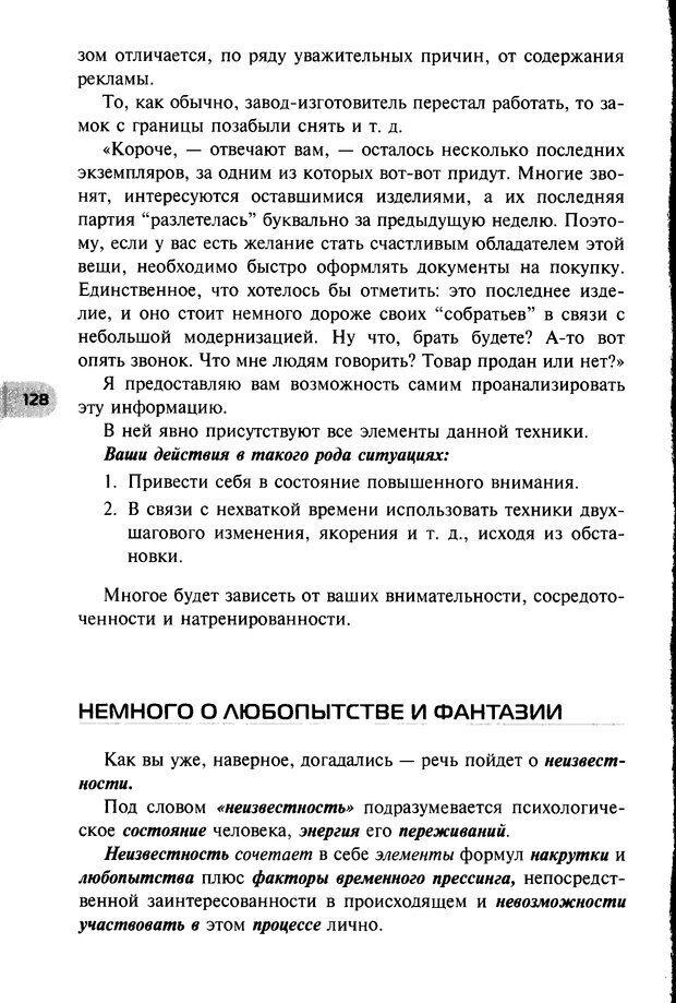 DJVU. НЛП по-русски. Воедилов Д. В. Страница 127. Читать онлайн