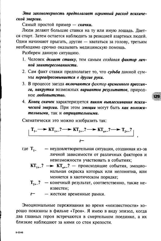 DJVU. НЛП по-русски. Воедилов Д. В. Страница 128. Читать онлайн