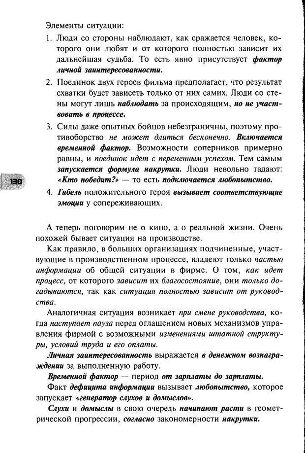 DJVU. НЛП по-русски. Воедилов Д. В. Страница 129. Читать онлайн