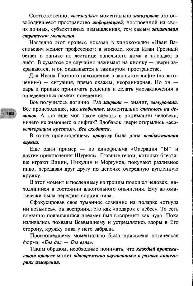 DJVU. НЛП по-русски. Воедилов Д. В. Страница 131. Читать онлайн
