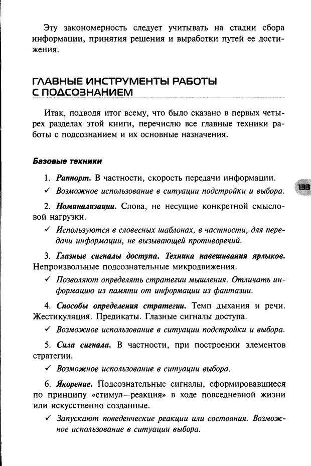 DJVU. НЛП по-русски. Воедилов Д. В. Страница 132. Читать онлайн