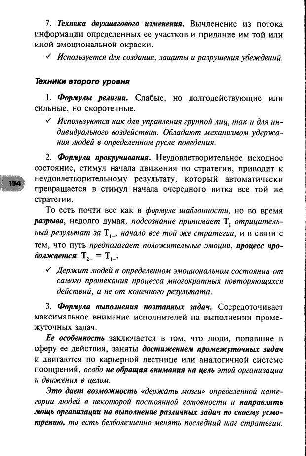 DJVU. НЛП по-русски. Воедилов Д. В. Страница 133. Читать онлайн
