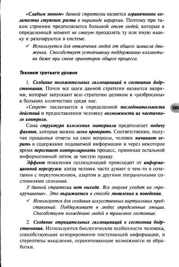 DJVU. НЛП по-русски. Воедилов Д. В. Страница 134. Читать онлайн