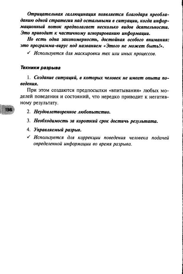 DJVU. НЛП по-русски. Воедилов Д. В. Страница 135. Читать онлайн